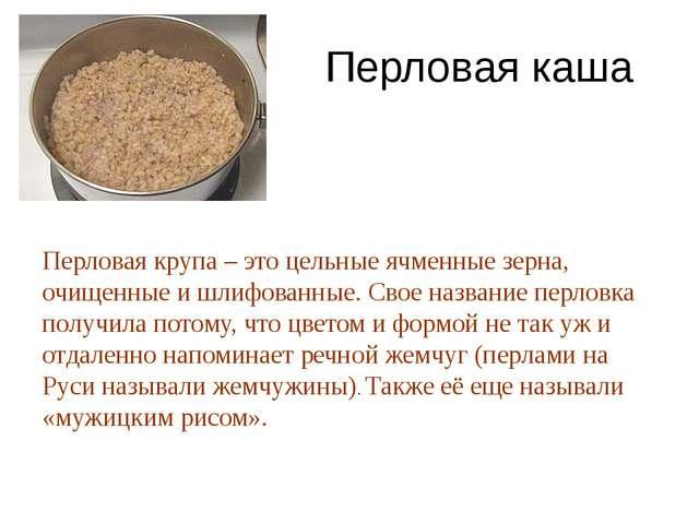Перловая каша Перловая крупа – это цельные ячменные зерна, очищенные и шлифов...