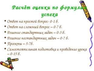 Расчёт оценки по формулам успеха Ответ на простой вопрос- 0-1 б. Ответ на сло