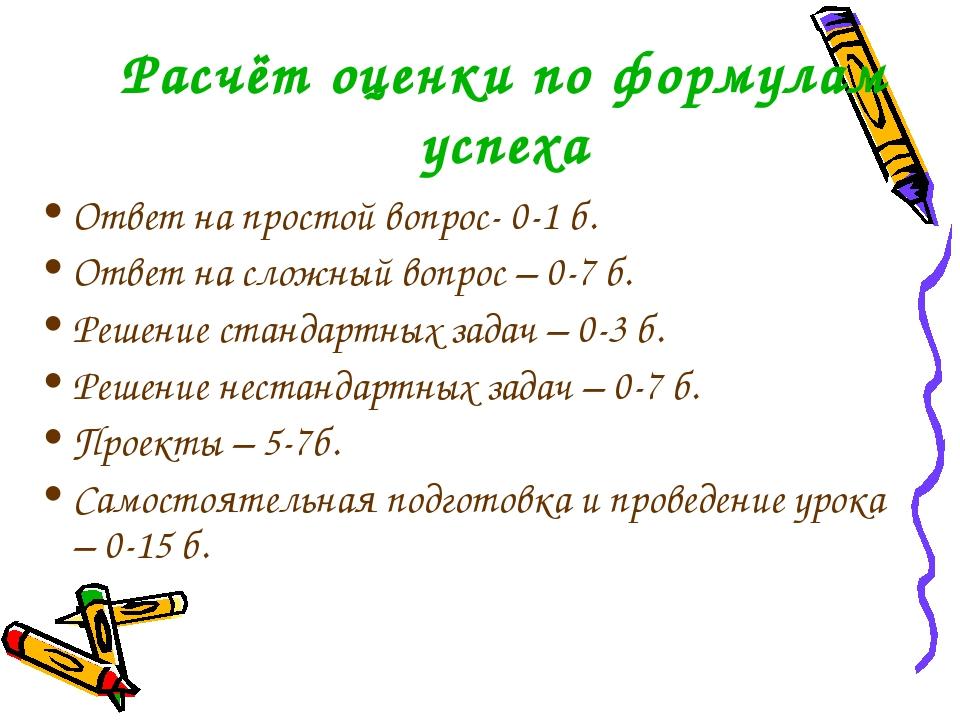 Расчёт оценки по формулам успеха Ответ на простой вопрос- 0-1 б. Ответ на сло...