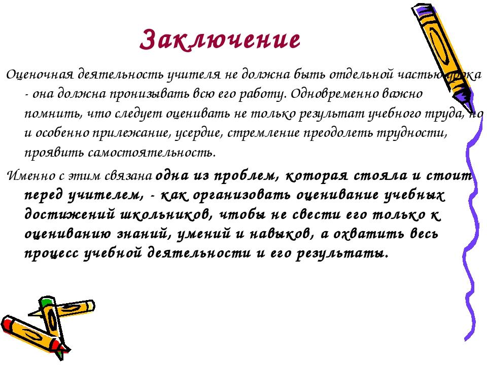 Заключение Оценочная деятельность учителя не должна быть отдельной частью уро...