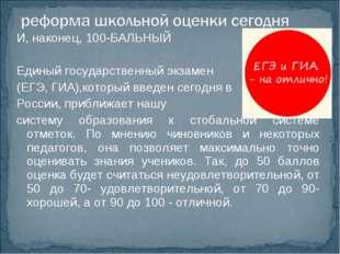 И, наконец, 100-БАЛЬНЫЙ Единый государственный экзамен (ЕГЭ, ГИА),который вве
