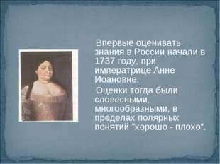Впервые оценивать знания в России начали в 1737 году, при императрице Анне И