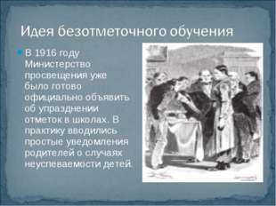 В 1916 году Министерство просвещения уже было готово официально объявить об у