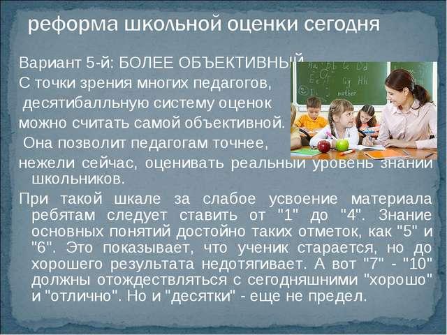 Вариант 5-й: БОЛЕЕ ОБЪЕКТИВНЫЙ С точки зрения многих педагогов, десятибалльн...