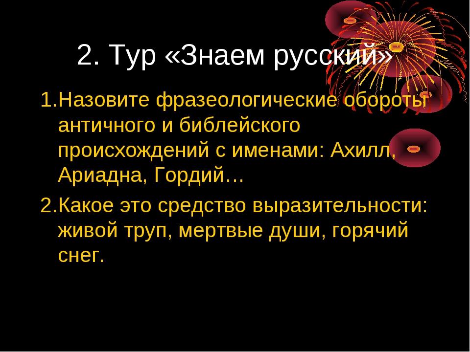 2. Тур «Знаем русский» 1.Назовите фразеологические обороты античного и библей...