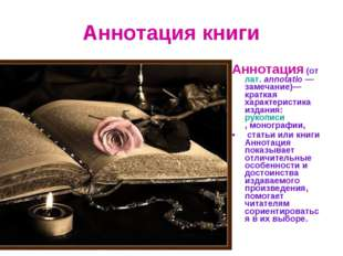 Аннотация книги Аннотация(отлат.annotatio— замечание)— краткая характерис