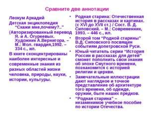 """Сравните две аннотации Леокум Аркадий Детская энциклопедия """"Скажи мне,почему?"""
