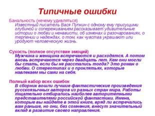Типичные ошибки Банальность (нечему удивляться) Известный писатель Вася Пупк