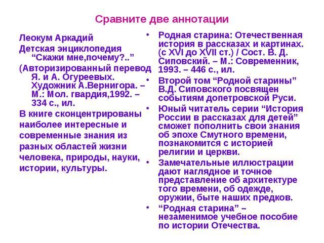 """Сравните две аннотации Леокум Аркадий Детская энциклопедия """"Скажи мне,почему?..."""