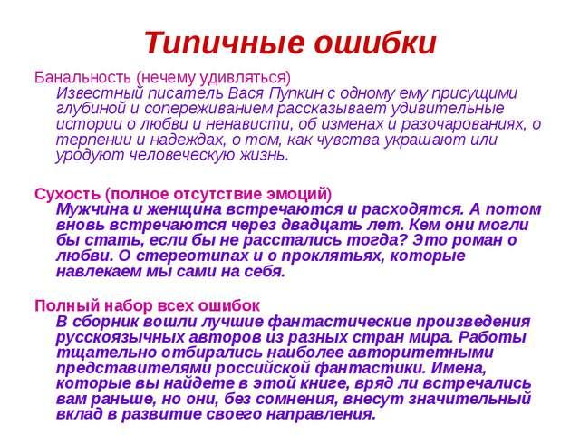 Типичные ошибки Банальность (нечему удивляться) Известный писатель Вася Пупк...