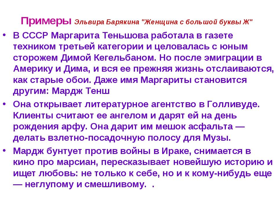"""Примеры Эльвира Барякина """"Женщина с большой буквы Ж"""" В СССР Маргарита Теньшов..."""