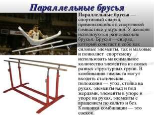 Параллельные брусья Параллельные брусья— спортивный снаряд, применяющийся в