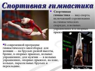 Спортивная гимнастика Спортивная гимнастика— вид спорта, включающий соревнов