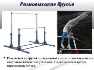 Разновысокие брусья Разновысокие брусья — спортивный снаряд, применяющийся в