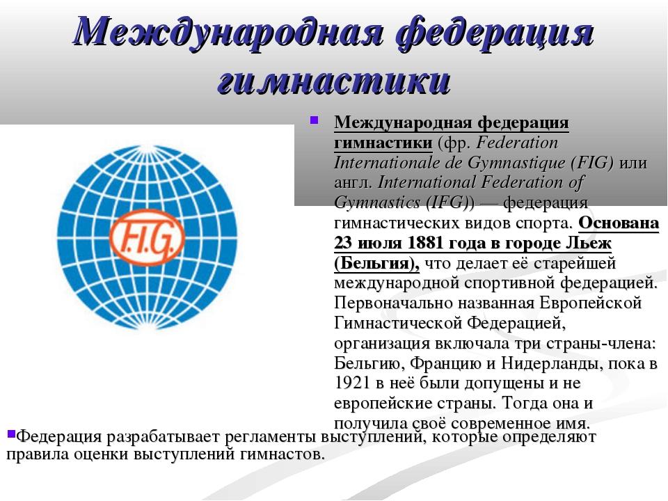 Международная федерация гимнастики Международная федерация гимнастики (фр.Fe...