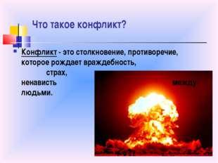 Что такое конфликт? Конфликт - это столкновение, противоречие, которое рожда
