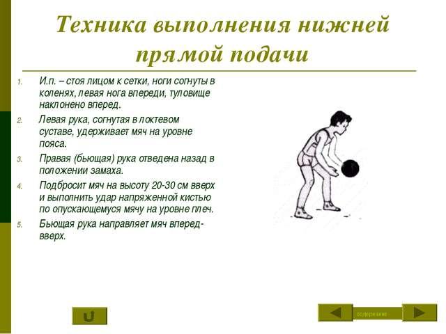 Техника выполнения нижней прямой подачи И.п. – стоя лицом к сетки, ноги согну...