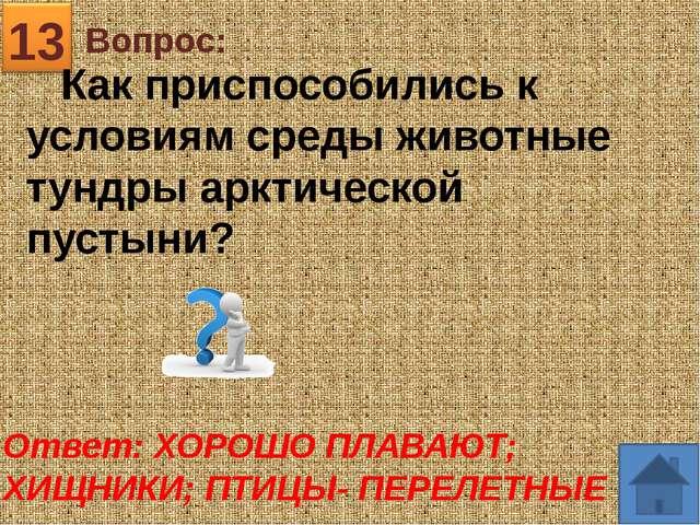 Вопрос: 14 Ответ: У НЕЕ КОРНИ УХОДЯТ НЕ В ГЛУБЬ, А РАЗРАСТАЮТСЯ В ГОРИЗОНТАЛЬ...