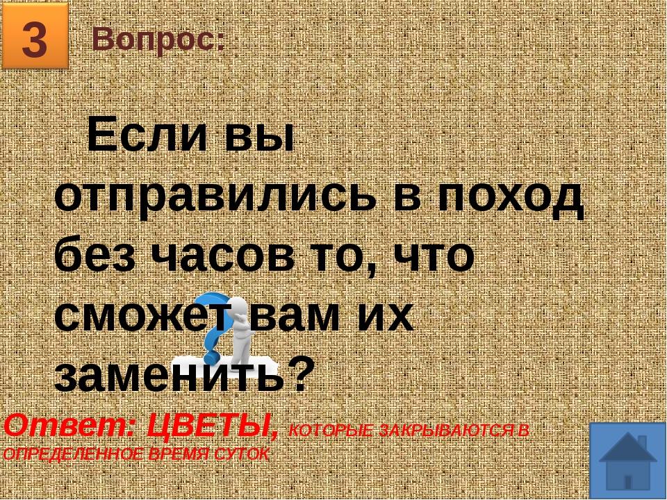 Вопрос: 4 Ответ: чем холоднее зима, тем гуще мех, а значит ценнее. Самый ценн...