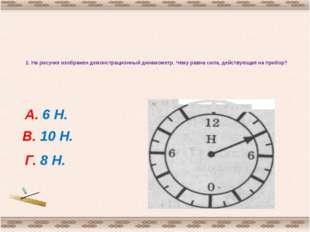 2. На рисунке изображен демонстрационный динамометр. Чему равна сила, действ