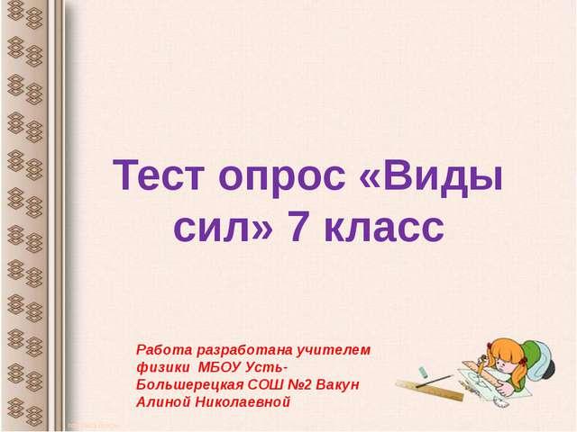 Тест опрос «Виды сил» 7 класс http://aida.ucoz.ru Работа разработана учителем...