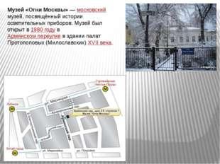 Музей «Огни Москвы» — московский музей, посвящённый истории осветительных при