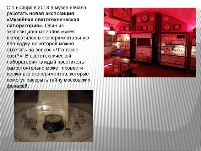 С 1 ноября в 2013 в музее начала работать новая экспозиция «Музейная светотех...