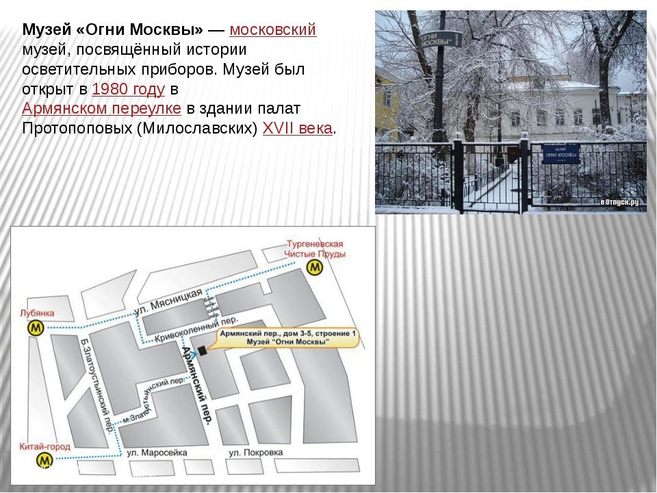 Музей «Огни Москвы» — московский музей, посвящённый истории осветительных при...