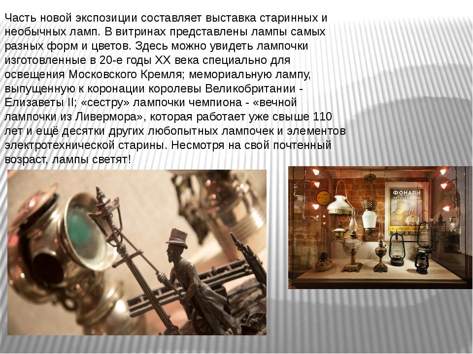 Часть новой экспозиции составляет выставка старинных и необычных ламп. В витр...