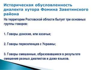 На территории Ростовской области бытует три основных группы говоров: 1. Говор