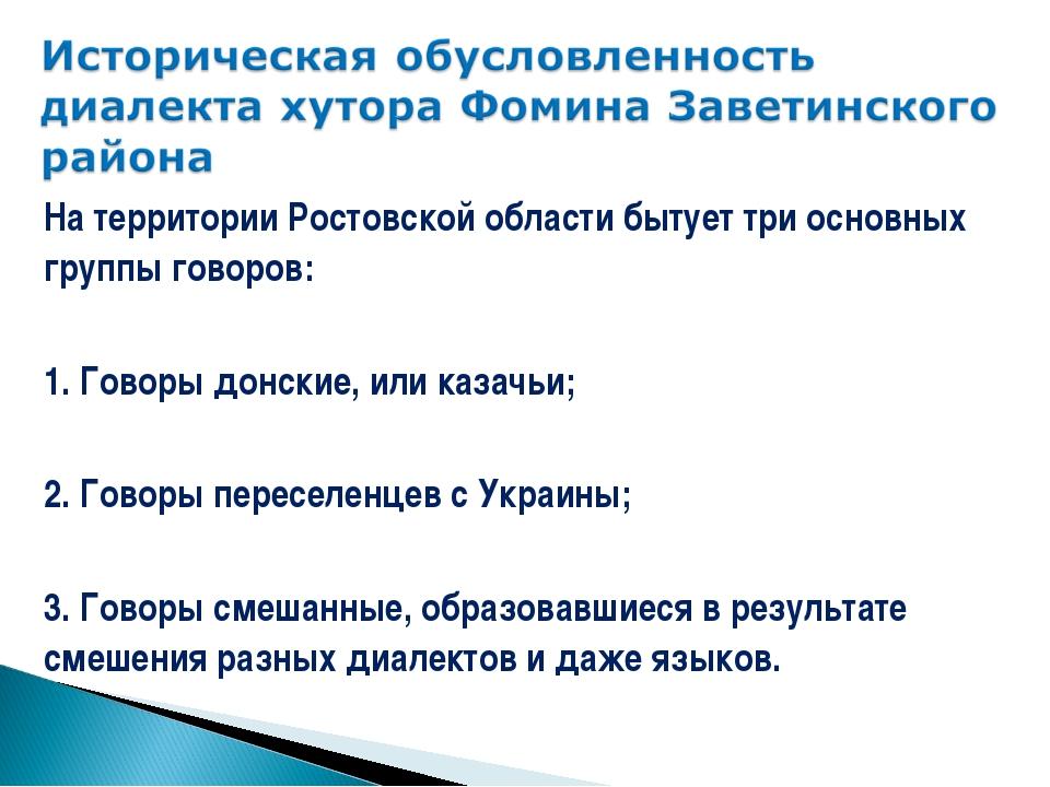 На территории Ростовской области бытует три основных группы говоров: 1. Говор...