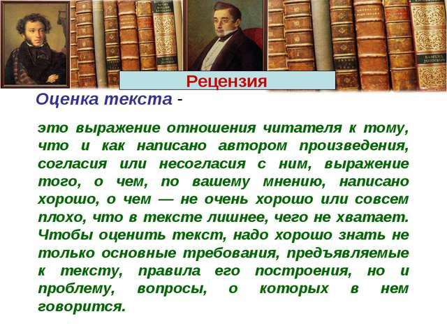 Оценка текста- это выражение отношения читателя к тому, что и как написано а...