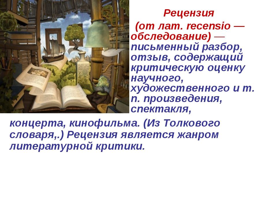 Рецензия (от лат. recensio — обследование)— письменный разбор, отзыв, содерж...