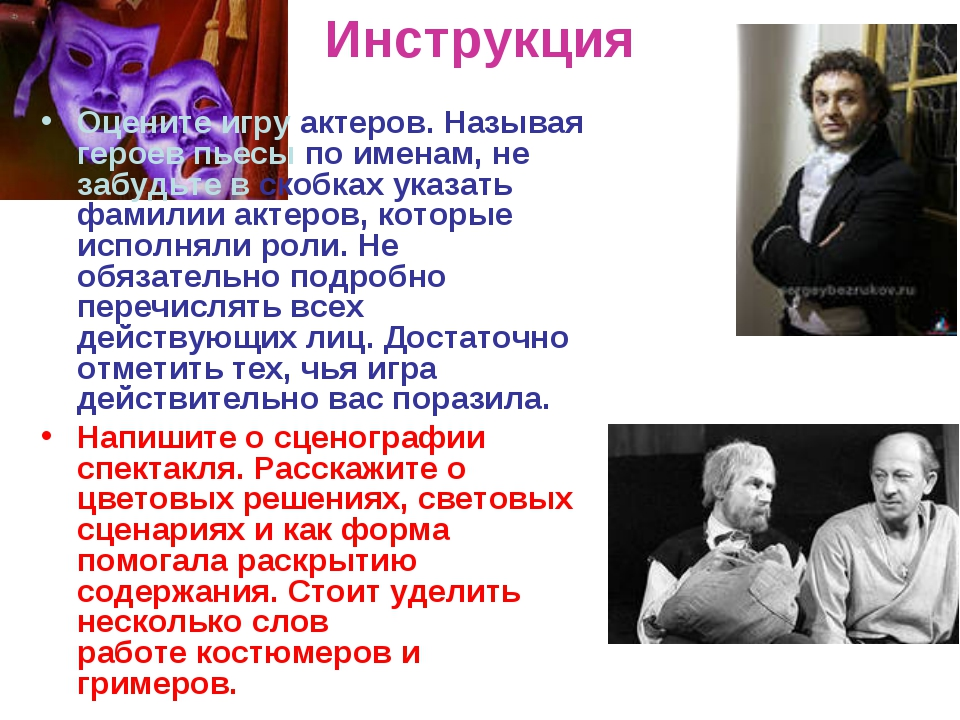 Инструкция Оценитеигру актеров. Называя героев пьесы по именам, не забудьте...