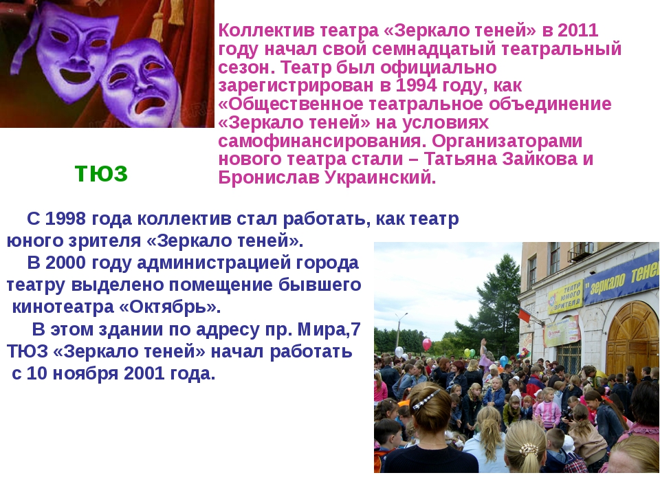 Коллектив театра «Зеркало теней» в 2011 году начал свой семнадцатый театральн...