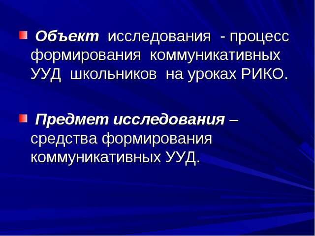 Объект исследования - процесс формирования коммуникативных УУД школьников на...