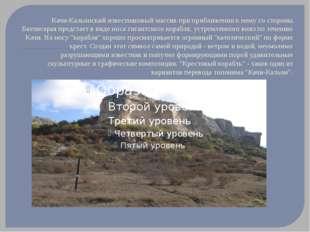 Качи-Кальонский известняковый массив при приближении к нему со стороны Бахчис