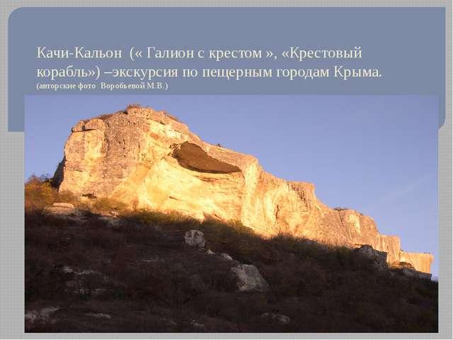 Качи-Кальон (« Галион с крестом », «Крестовый корабль») –экскурсия по пещерны...