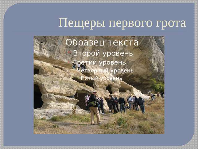 Пещеры первого грота