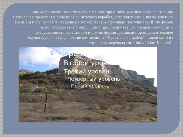 Качи-Кальонский известняковый массив при приближении к нему со стороны Бахчис...