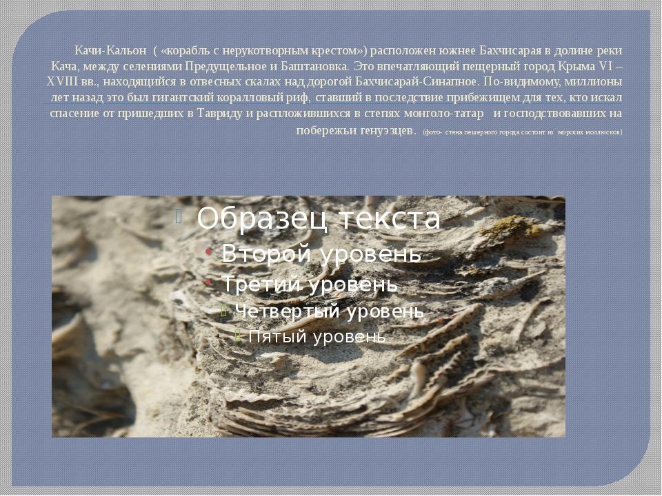 Качи-Кальон ( «корабль с нерукотворным крестом») расположен южнее Бахчисарая...