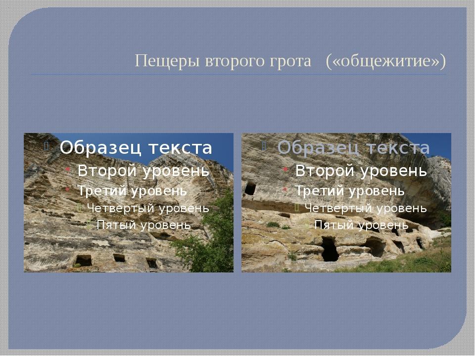 Пещеры второго грота («общежитие»)