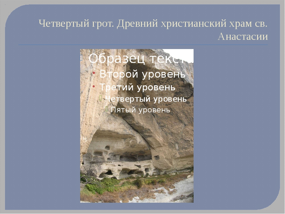 Четвертый грот. Древний христианский храм св. Анастасии