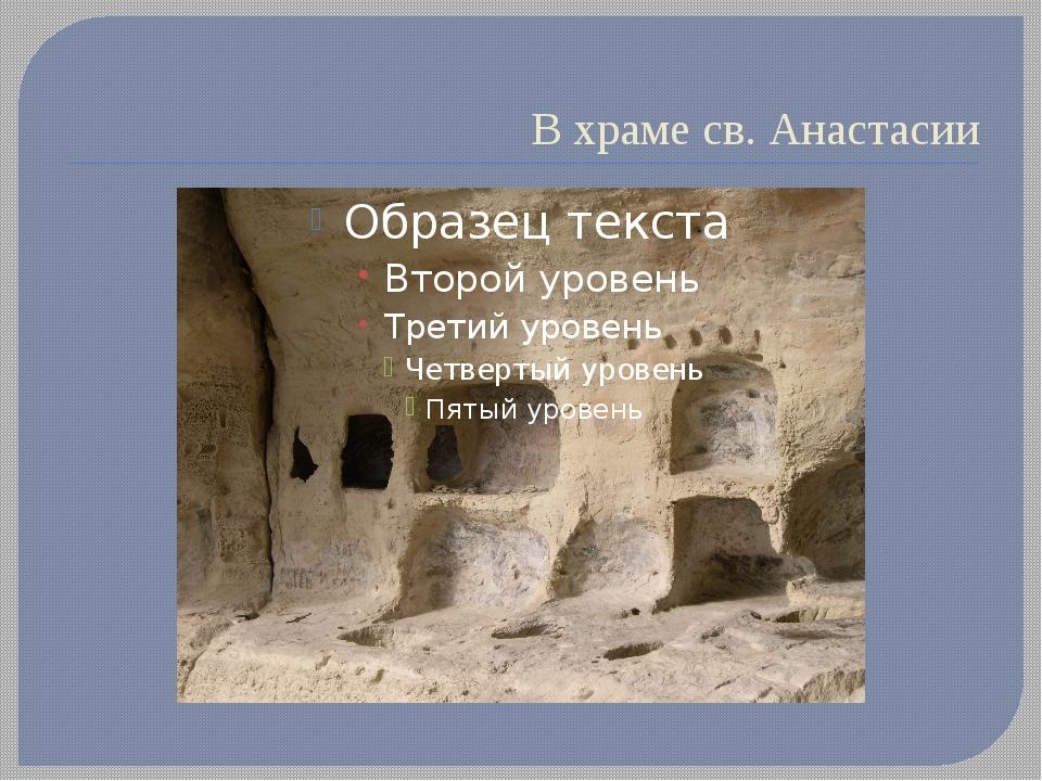 В храме св. Анастасии