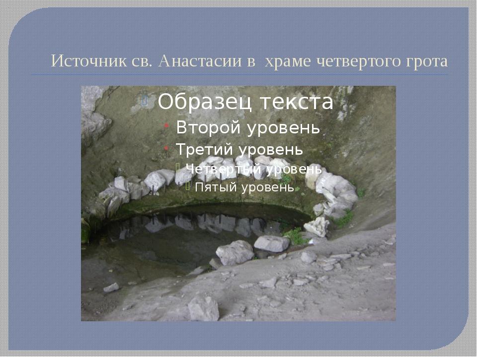 Источник св. Анастасии в храме четвертого грота