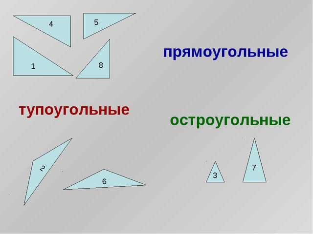 прямоугольные тупоугольные остроугольные 8 5 4 1 3 7 2 6