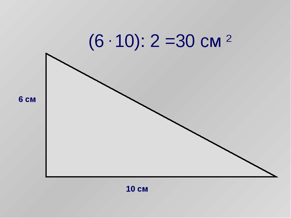 (6 . 10): 2 =30 см 2 10 см 6 см