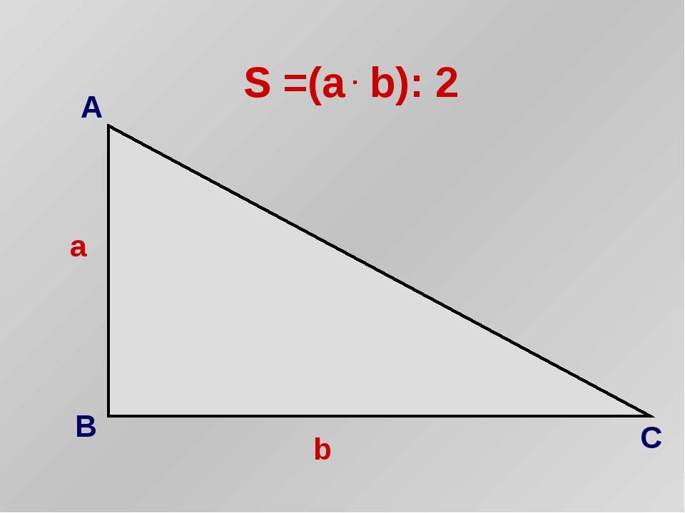b а S =(а . b): 2 А В С
