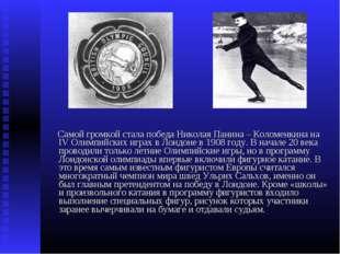 Самой громкой стала победа Николая Панина – Коломенкина на IV Олимпийских иг
