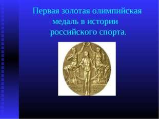 Первая золотая олимпийская медаль в истории российского спорта.